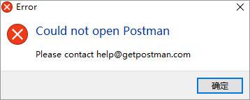 Postman安装失败提示_图例